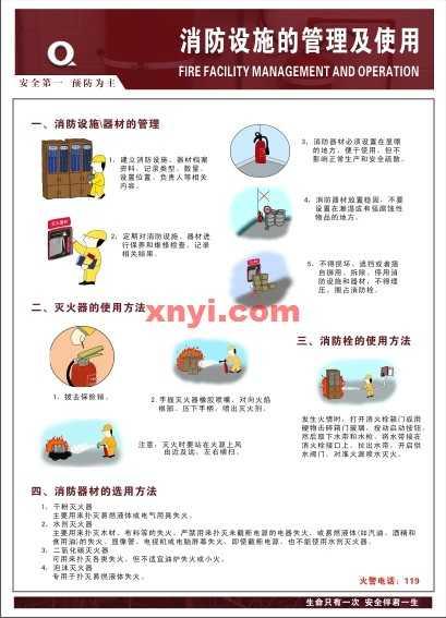 安全海报,消防安全宣传海报,消防安全海报,安全海报设计,安